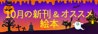 【連載】10月の注目の新刊&オススメ絵本紹介