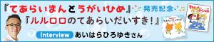 サニーサイドブックス代表 絵本作家・あいはらひろゆきさんインタビュー