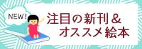 5月の新刊&オススメ絵本情報
