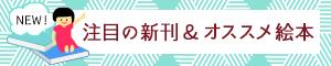 1月の新刊&オススメ絵本情報
