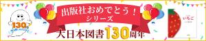 児童書出版社さん、周年おめでとう! 記念連載【大日本図書株式会社】