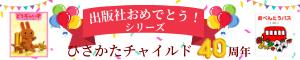 児童書出版社さん、周年おめでとう! 記念連載【ひさかたチャイルド】