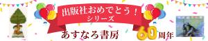 児童書出版社さん、周年おめでとう! 記念連載【あすなろ書房】