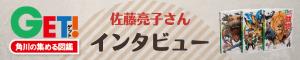 角川の集める図鑑GET!シリーズ