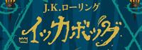 松嶋菜々子さんの朗読で楽しむJ.K.ローリング書き下ろし童話『イッカボッグ』