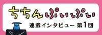 谷川俊太郎×堀内誠一の新作絵本『ちちんぷいぷい』インタビュー 編集・紀本直美さん
