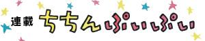 谷川俊太郎×堀内誠一の新作絵本『ちちんぷいぷい』インタビュー 谷川俊太郎さん 聞き手:磯崎園子(絵本ナビ編集長)