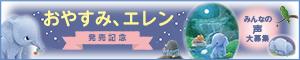 魔法のぐっすり絵本『おやすみ、ロジャー』第2弾!