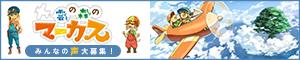 飛行屋のマーカスが大活躍!ワクワクドキドキの冒険
