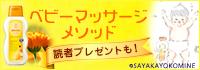 ヨコミネサヤカさん「まめらいふ」番外編!