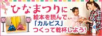 """今年の『カルピス絵本』は… """"こころも おなかも まんぷくえほん"""""""