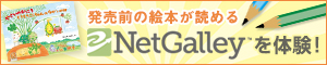 発売前の絵本をためしよみ!NetGalley(ネットギャリー)体験レポート