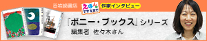 【連載】「ポニー・ブックス」シリーズ 編集者・佐々木さんインタビュー