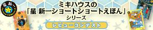 新潮文庫3200万部刊行、星 新一の小説が絵本に!