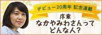 【連載】デビュー20周年記念連載 みんな大好き! なかやみわさんの絵本