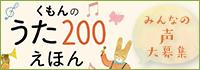 ことばの世界を広げるうたをバラエティ豊かに200曲掲載♪