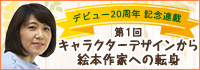 【連載】第1回 キャラクターデザインから絵本作家への転身