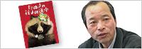 【連載】『たぬきの花よめ道中』作者・最上一平さんインタビュー