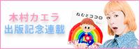 【連載】木村カエラはじめての絵本出版記念連載�B