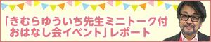 「きむらゆういち先生ミニトーク付おはなし会イベント」レポート