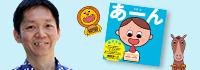 『あーん』イベント&おうちレポート