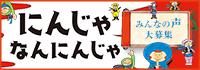 楽しく読んで楽しく知れる、新発想の忍者図鑑絵本