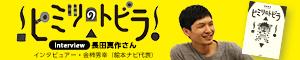 トビラの先に広がる奇妙な世界『ヒミツのトビラ』長田真作さんインタビュー