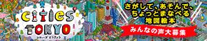 旅人気分で楽しく街の情報を覚えられる地図絵本