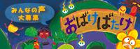 ひゅ〜どろどろどろだらけ〜♪おばけ野菜がいっぱい!