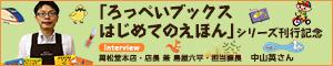 「ろっぺいブックス はじめてのえほん」刊行記念インタビュー