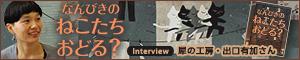 『なんびきのねこたちおどる?』犀の工房・出口有加さんインタビュー