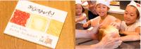 【プレゼント】ホームベーカリーが当たる!焼きたてパンと絵本のイベントレポート