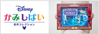 【絵本ナビクーポン】クリスマスギフトアンケートに答えよう!