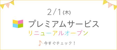【NEW】プレミアムサービスがリニューアル!