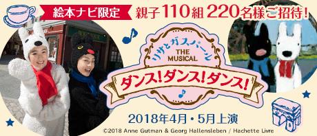 親子110組にご招待券プレゼント!!