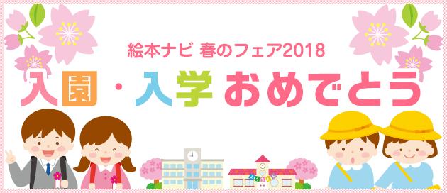 入園・入学シーズンにおすすめの書籍・グッズ大集合!!