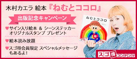 NTTドコモと絵本ナビプレミアムのスペシャル企画★