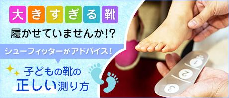 合わない靴は、足のトラブルの原因にも…?