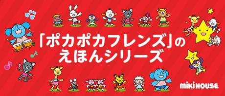 ミキハウス絵本の大人気シリーズ!