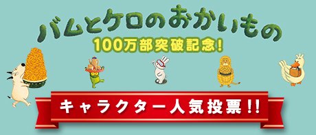 バムケロキャラクター人気投票!!