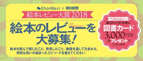 絵本レビュー大賞2018 朝日新聞×絵本ナビ