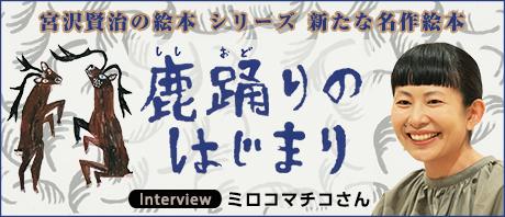宮沢賢治の絵本『鹿踊りのはじまり』ミロコマチコさんインタビュー!
