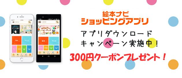 【アプリ限定】300円クーポン配布中!