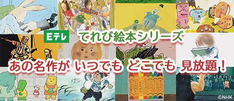 プレミアムサービス【絵本ムービー】で配信中!