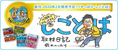 【連載】10周年でかえってきた! しごとば・取材日記