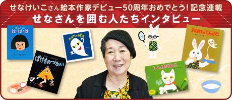 せなけいこさん絵本作家デビュー50周年記念連載