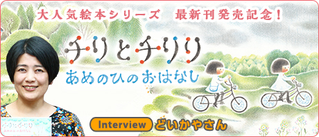 「チリとチリリ」シリーズ最新刊発売! どいかやさんインタビュー