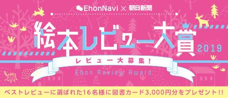 レビューを書いて図書カード3000円