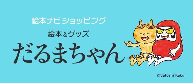 だるまちゃん絵本&グッズを一挙ご紹介♪特別サイト公開しました!