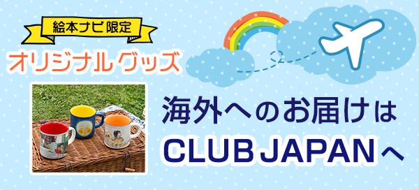【絵本ナビオリジナルグッズ】海外へのお届けはCLUBJAPANへ!